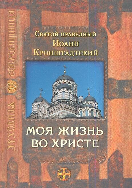 Фото - Иоанн Кронштадтский Моя жизнь во Христе иоанн кронштадтский начало и конец нашего земного мира