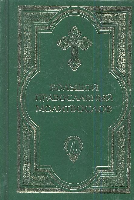 цена на Клевцова Е. (сост.) Большой православный молитвослов