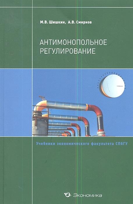 Шишкин М., Смирнов А. Антимонопольное регулирование Учебное пособие