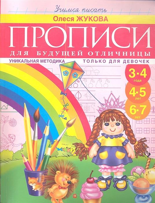 Жукова О. Прописи для будущей отличницы 3-4 года 4-5 лет 6-7 лет жукова о прописи для будущего отличника 5 6 лет