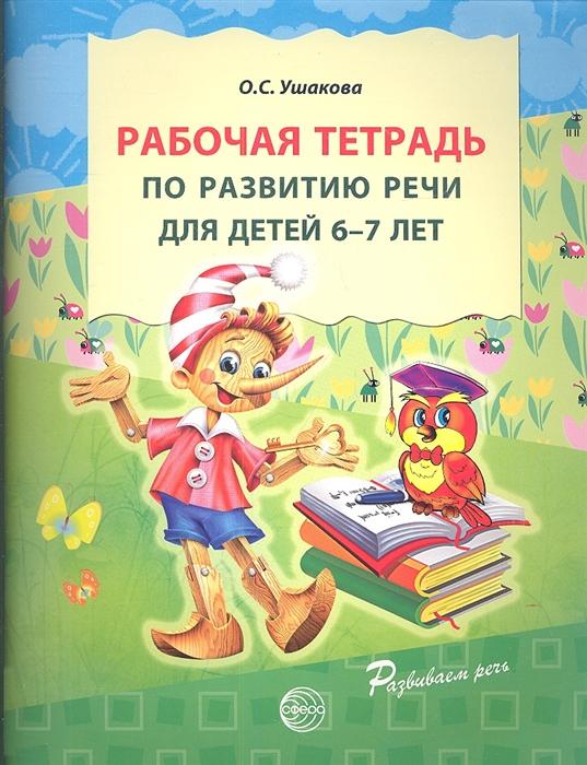 Фото - Ушакова О. Рабочая тетрадь по развитию речи для детей 6-7 лет о с ушакова рабочая тетрадь по развитию речи для детей 3 4 лет