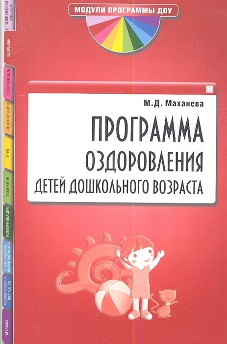 Маханева М. Программа оздоровления детей дошкольного возраста