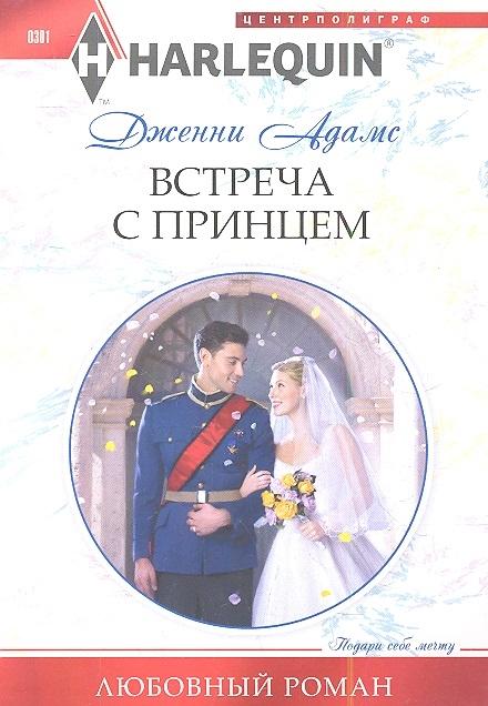 цена на Адамс Дж. Встреча с принцем Роман