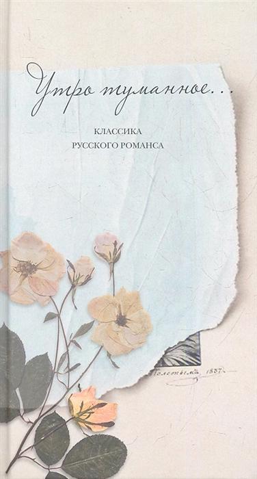 Костерина Т. (ред.) Утро туманное Классика русского романса все цены