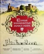Самые знаменитые замки мира История древних средневековых и современных фортификационных сооружений