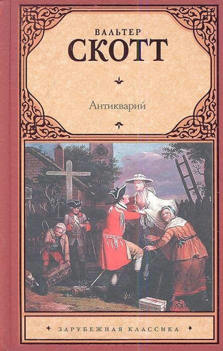 Скотт В. Антикварий