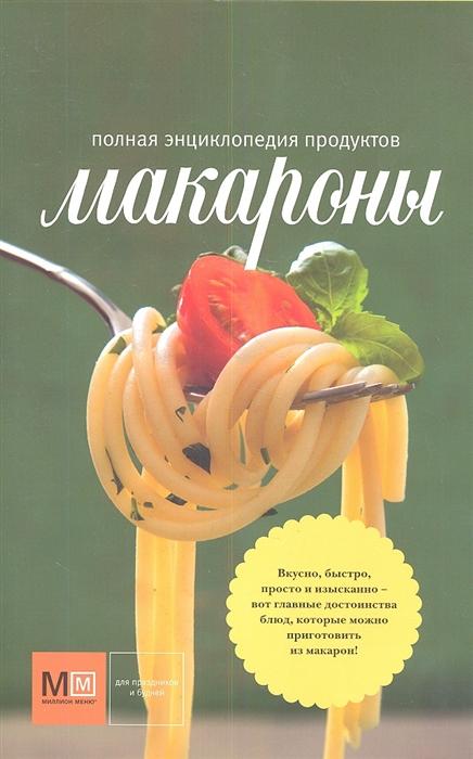 Васильева М. (ред.) Макароны зеленая