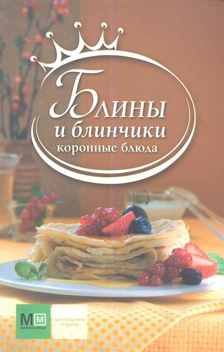 Устьянцева И. (ред.) Блины и блинчики Коронные блюда цена