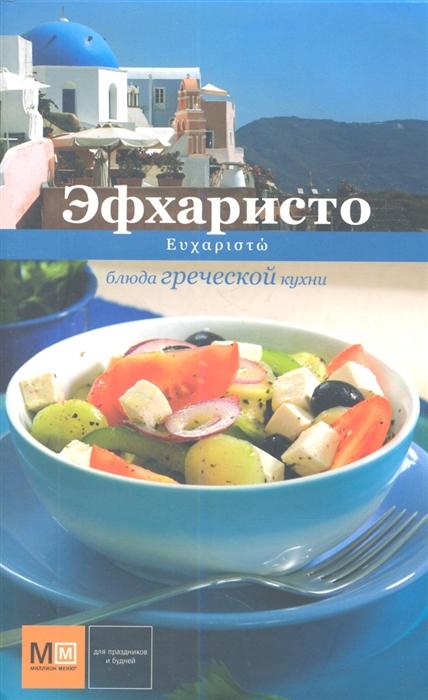 Эфхаристо Блюда греческой кухни