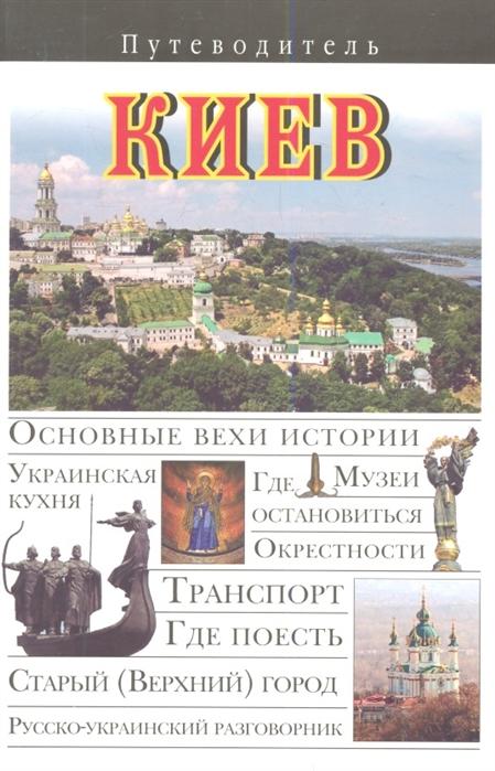 Сингаевский В Киев Путеводитель
