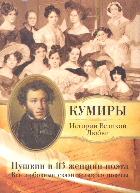 Пушкин и 113 женщин поэта Все любовные связи великого повесы
