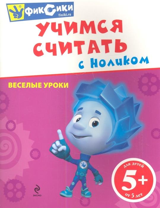 все цены на Татарский А. Учимся считать с Ноликом Веселые уроки онлайн