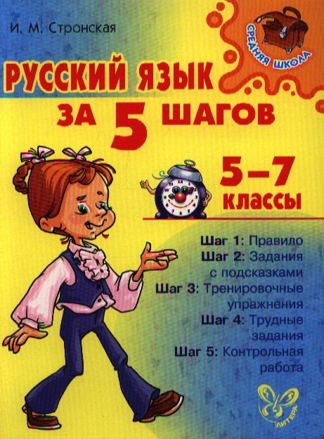 цена на Стронская И. Русский язык за 5 шагов 5-7 классы