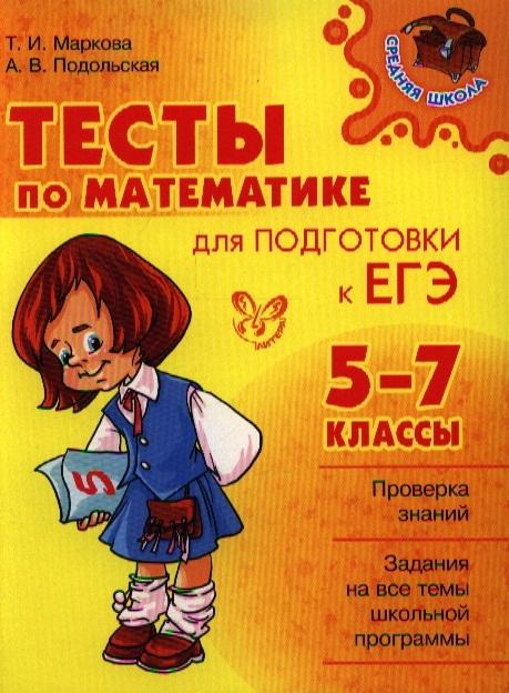 Маркова Т., Подольская А. Тесты по математике для подготовке к ЕГЭ 5-7 классы крижановский а математические кружки 5 7 классы