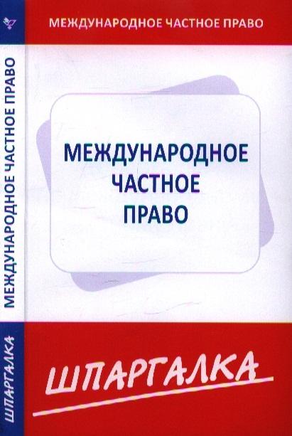 Шпаргалка по международному частному праву шпаргалка по международному праву isbn 9795974500076