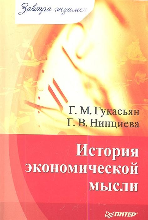 Гукасьян Г., Нинциева Г. История экономической мысли г форе серенада op 98