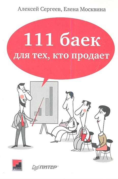 Сергеев А., Москвина Е. 111 баек для тех кто продает цены онлайн