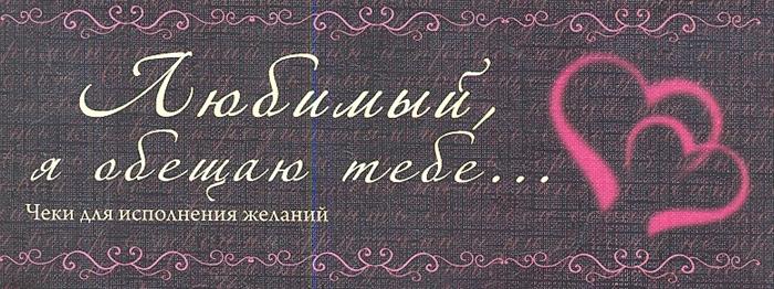 Дубенюк Н. Любимый я обещаю тебе Чеки для исполнения желаний love is любимая я обещаю тебе чеки для исполнения желаний плч на перфорации