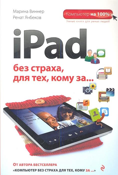 Виннер М., Янбеков Р. iPad без страха для тех кому за виннер м цифровая фотография без страха для тех кому за