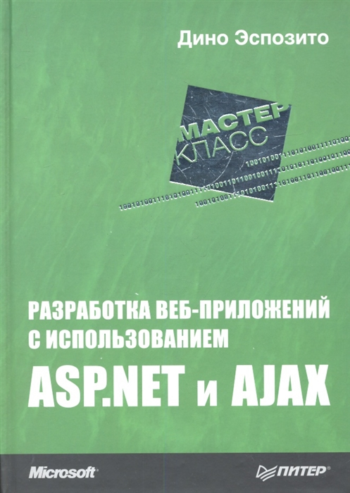 Эспозито Д. Разработка веб-приложений с использованием ASP NET и AJAX эспозито д разработка веб приложений с использованием asp net и ajax