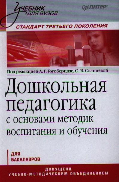 Гогоберидзе А., Солнцева О. (ред.) Дошкольная педагогика с основами методик воспитания и обучения