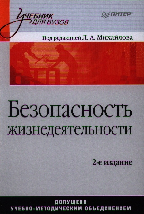 Михайлов Л. (ред.) Безопасность жизнедеятельности 2-е издание