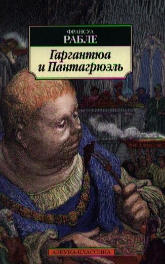 Рабле Ф. Гаргантюа и Пантагрюэль гаргантюа и пантагрюэль