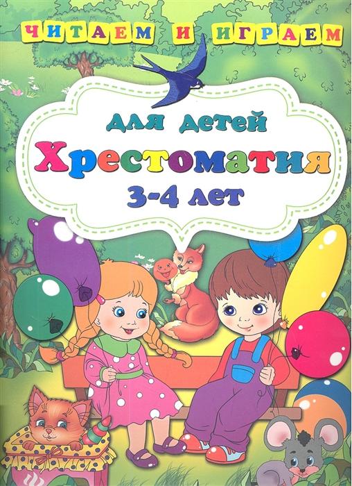 Купить Хрестоматия для детей 3-4 лет, Феникс, Проза для детей. Повести, рассказы