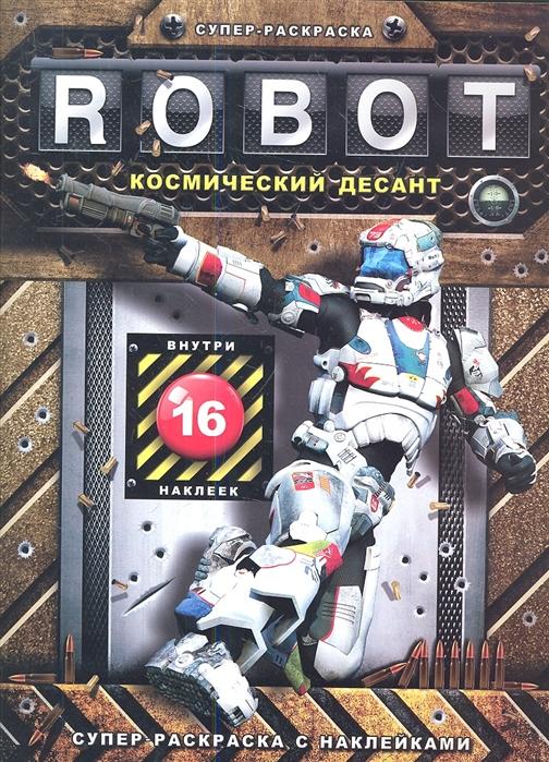 Супер-раскраска с наклейками Robot Космический десант Внутри 16 наклеек