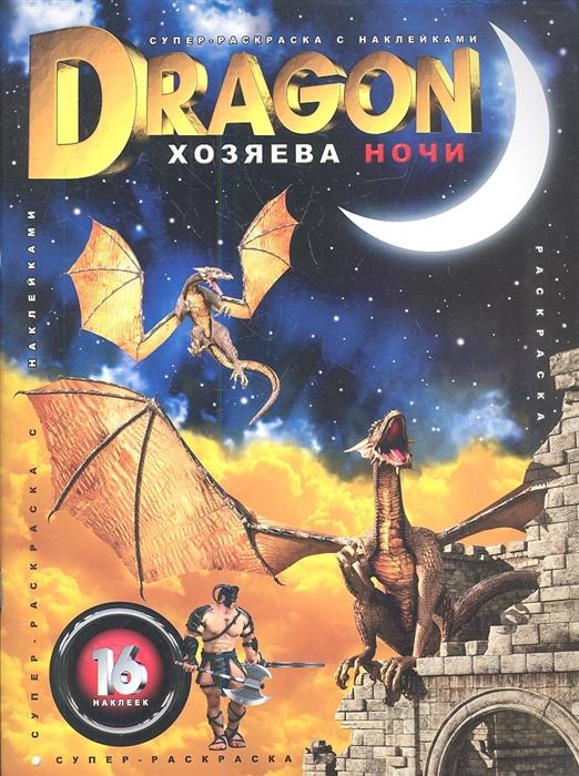 Супер-раскраска с наклейками Dragon Хозяева ночи 16 наклеек