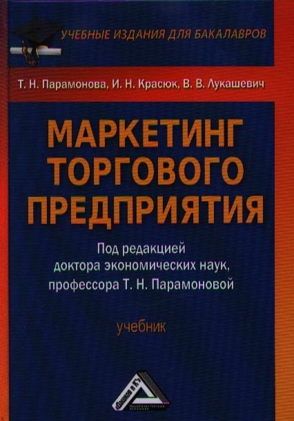 Маркетинг торгового предприятия Учебник