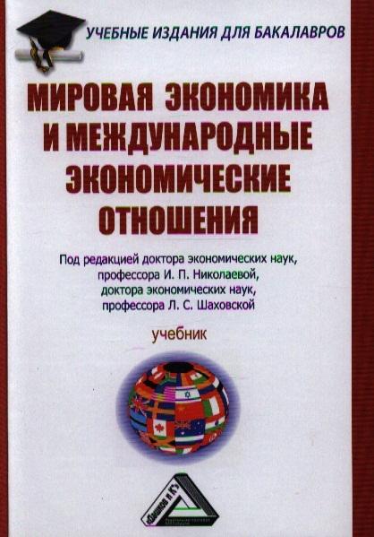 Мировая экономика и международные экономические отношения Учебник