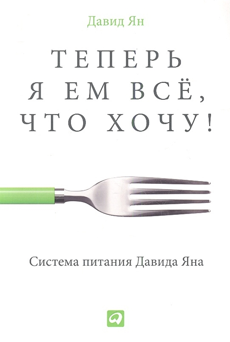 Ян Д. Теперь я ем все что хочу Система питания Давида Яна