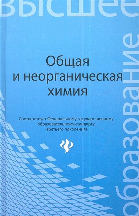 Денисов В., Таланов В., Денисова И. и др. Общая и неорганическая химия