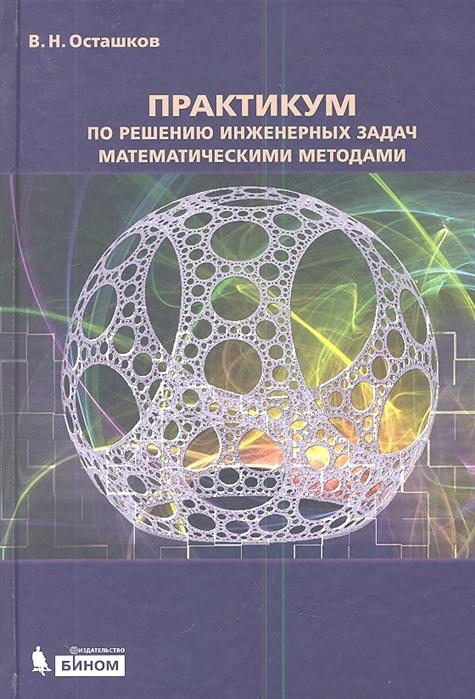 Практикум по решению инженерных задач математическими методами решение задач по инвестициями