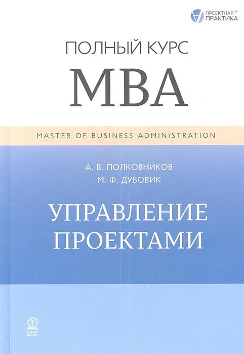 Полковников А., Дубовик М. Управление проектами Полный курс МВА