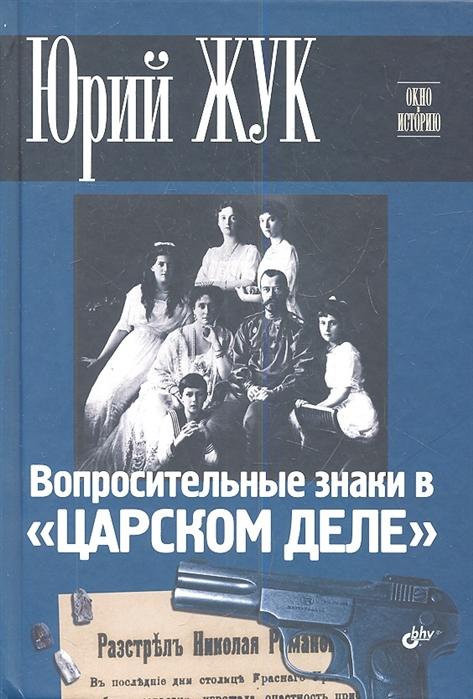 Жук Ю. Вопросительные знаки в Царском деле жук ю цареубийца маузер ермакова