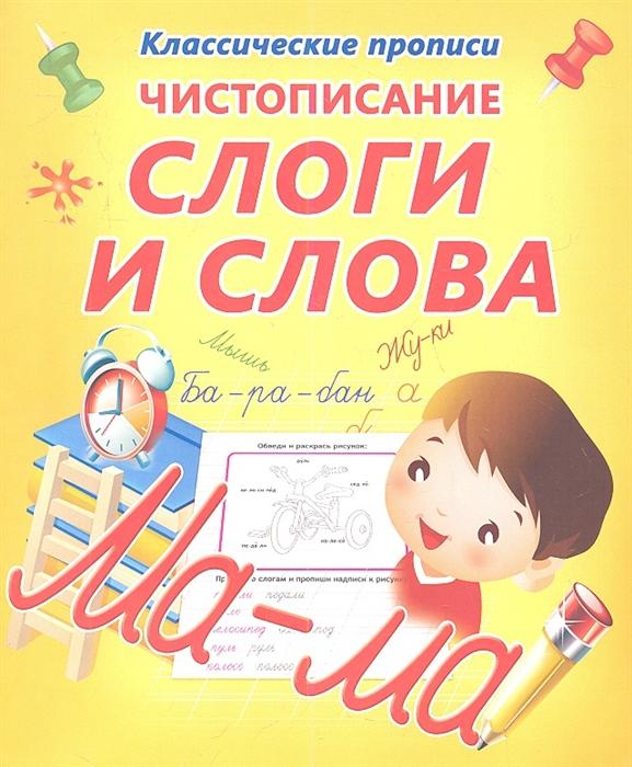 купить Чистописание Слоги и слова по цене 22 рублей