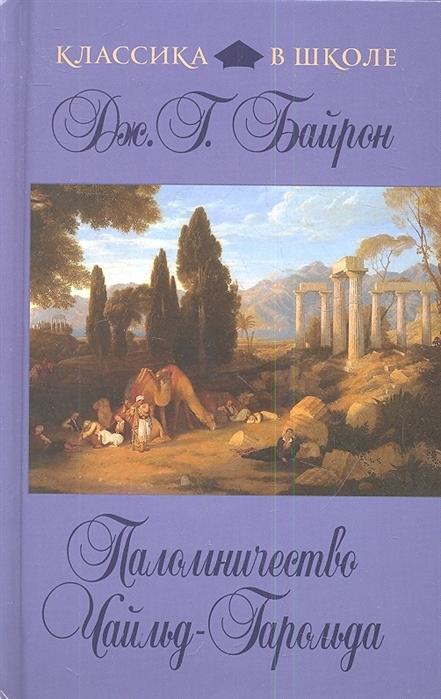 Байрон Дж. Паломничество Чайльд-Гарольда книги эксмо дон жуан паломничество чайльд гарольда