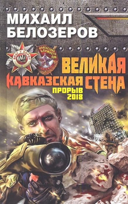 Великая Кавказская Стена Прорыв 2018