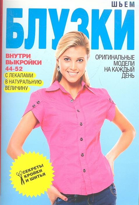 Ермакова С. Шьем блузки Оригинальные модели на каждый день Выкройки 44-52 с лекалами в натуральную величину