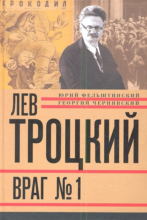 Лев Троцкий Враг 1 1929 -1940 гг Книга четвертая
