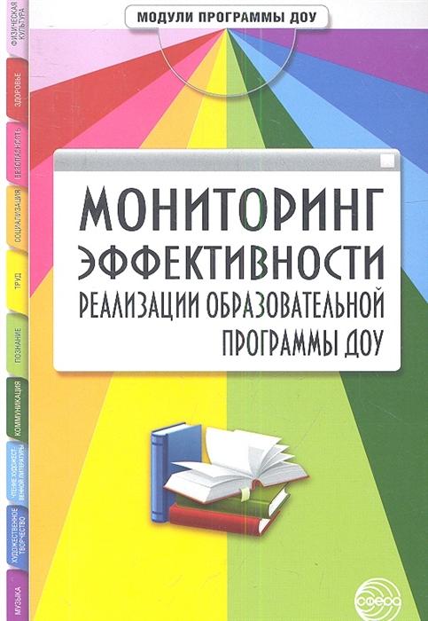 Микляева Н. (ред.) Мониторинг эффективности реализации образовательной программы ДОУ н в микляева авторские методики и программы доу технология разработки и описания