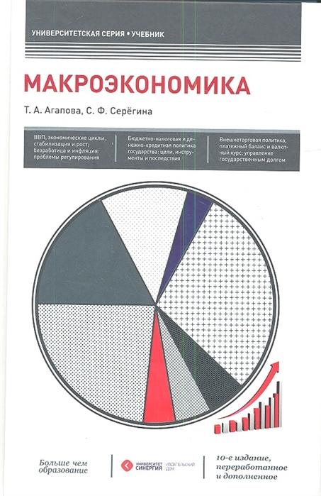 цены на Агапова Т., Серегина С. Макроэкономика Учебник 10-е издание переработанное и дополненное  в интернет-магазинах