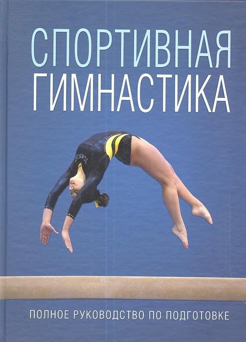 купить Усольцева О. (ред.) Спортивная гимнастика дешево