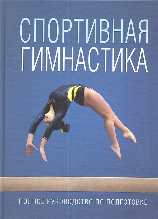 Усольцева О. (ред.) Спортивная гимнастика недорого