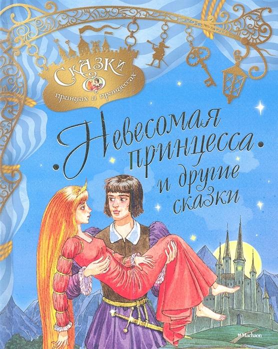 Долгов В. (худ.) Невесомая принцесса и другие сказки махаон принцесса линдагуль и другие сказки
