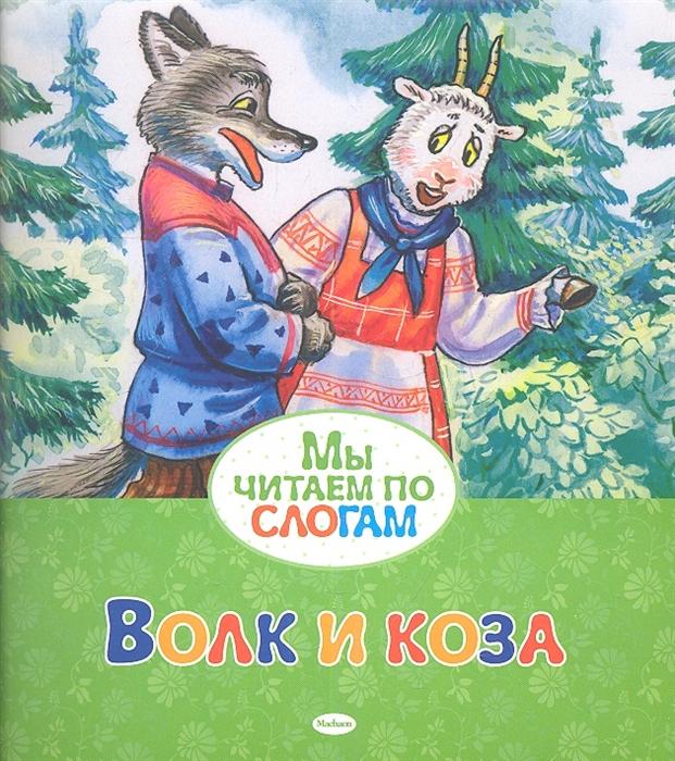 Кравец Ю. (худ.) Волк и коза Русская народная сказка