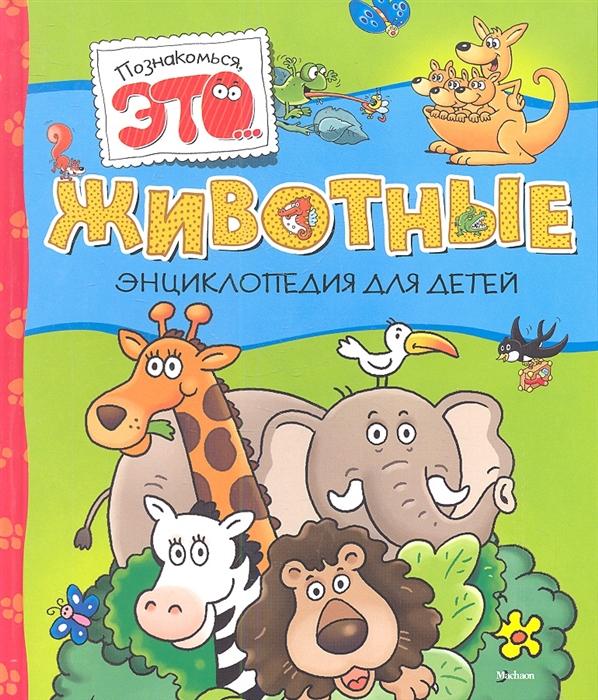 Купить Животные Энциклопедия для детей, Махаон, Естественные науки