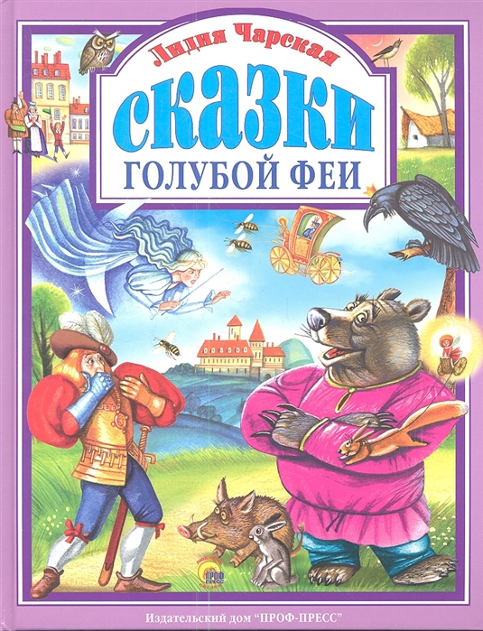 Чарская Л. Сказки голубой феи цена и фото